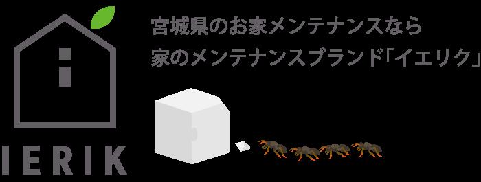 宮城県のお家メンテナンスなら IERIK(イエリク)