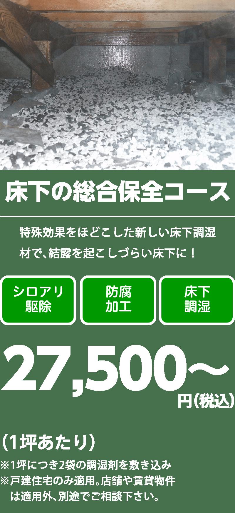 床下の総合保全コース 27,500円(税込)〜