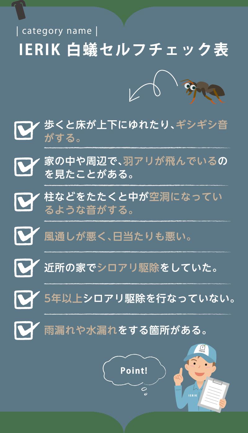 シロアリセルフチェック表