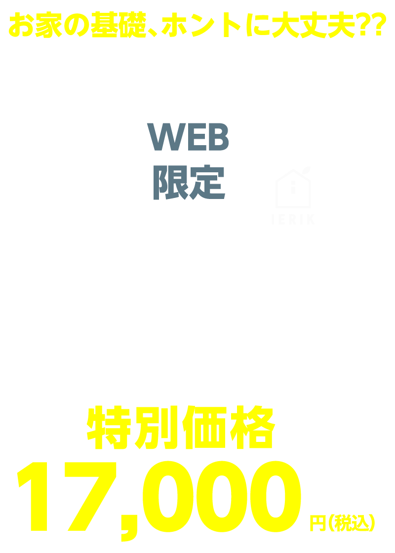 基礎補修工事 1mあたり17,000円(税込)