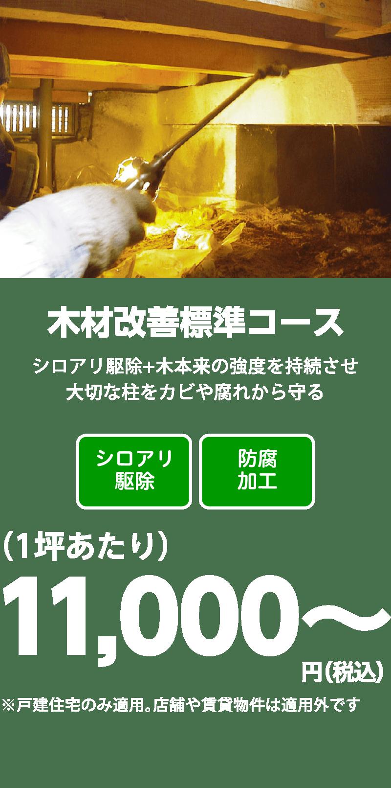 木材改善標準コース 11,000円(税込)〜